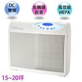 Opure DC直流變頻光觸媒殺菌高效能HEPA--A4空氣清淨機(頂級阿肥機)
