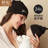 婷妃產婦月子帽產後秋冬季女時尚可愛保暖防風孕婦嬰兒親子產婦帽  免運快速出貨
