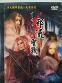 影音專賣店-U01-087-正版DVD-布袋戲【天宇系列之邪流聖戰 1-26集 13碟】-