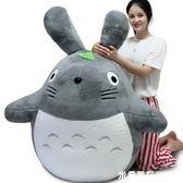 可愛毛絨玩具龍貓公仔大布娃娃抱著睡覺抱枕床上玩偶女孩懶人搞怪