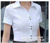 彈力職業襯衫女短袖2019新款半袖工作服正裝夏條紋v領白襯衣修身 萊俐亞美麗