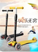 兒童滑板車三輪四輪閃光小孩溜溜滑滑踏板劃板車3-6-12歲LX聖誕交換禮物