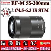 《映像數位》 Canon EF-M 55-200mm f/4.5-6.3 IS STM望遠變焦鏡【平輸】【搭贈保護鏡+清潔組】*C