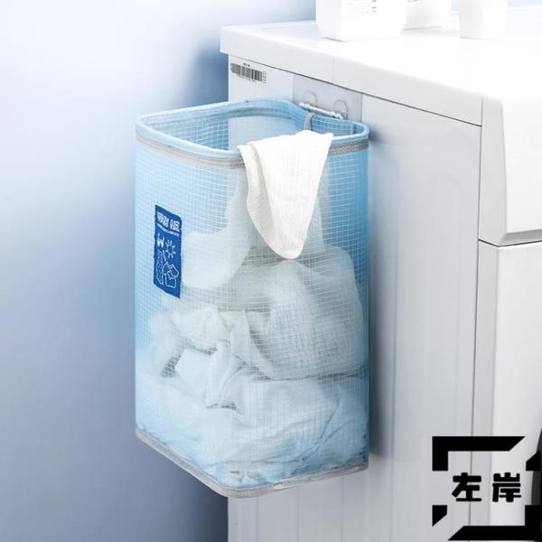 臟衣籃臟衣簍衣服收納筐壁掛墻式可折疊浴室放衣服洗衣籃【左岸男裝】