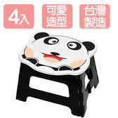 《真心良品》元氣貓熊可收摺疊椅(4入)