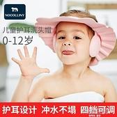 洗髮帽 寶寶洗頭神器硅膠洗頭髮防水護耳兒童淋浴帽嬰兒洗澡帽小孩洗髮帽