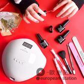 美甲套裝/甲油膠光療指甲油做指甲工具全套開店光療機「歐洲站」