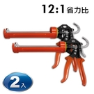 310ml 鐵製矽利康槍矽力康槍 省力矽膠槍 防滑握柄設計 台灣製造 (2支)