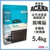 ACANA愛肯拿『 太平洋享宴 挑嘴無穀貓(多種魚+玫瑰果)』5.4kg【搭嘴購】