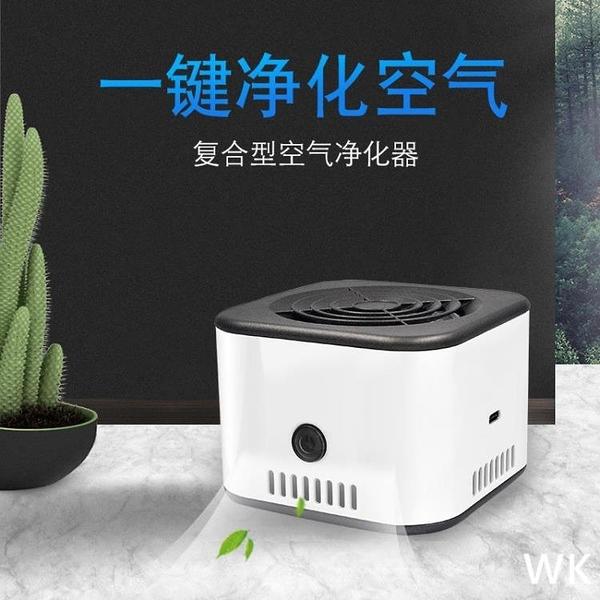 usb空氣凈化器 家用便攜式除煙除塵過濾器小型凈化機負離子發生器 wk