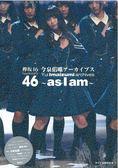 欅坂46 今泉佑唯演藝活動完全寫真專集:~as I am~