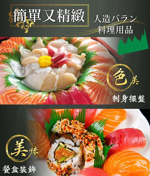 【阿家海鮮】日製山形葉(1000枚入/盒) 壽司 生魚片 便當 裝飾葉 餐盒 塑膠葉(三本衫1號) 快速出貨