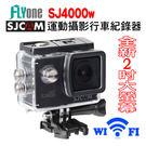 原廠公司貨SJCAM SJ4000 WI...