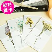 【4439-0626】乾花生日賀卡 乾燥花卡片 (隨機出貨)
