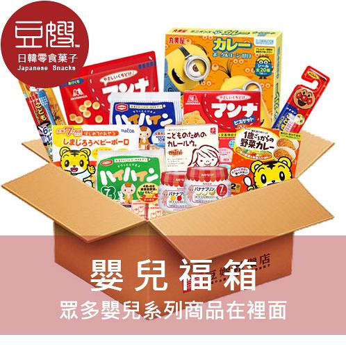 【嬰兒福箱】零食福箱 (眾多嬰兒系列商品隨機贈送) (含運)