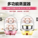 台灣現貨 煮蛋器 蒸蛋器 蒸蛋機 煮蛋器 迷你蒸蛋器 蛋類料理機 雙層煮蛋器