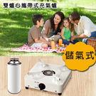 金德恩 台灣製造 雙爐心充氣環保爐/ 休閒爐/ 儲氣爐