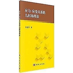 簡體書-十日到貨 R3Y【應力-應變關係的幾何場理論】 9787030517555 科學出版社 作者:肖建華
