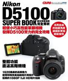 (二手書)Nikon D5100 數位單眼相機完全解析