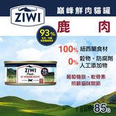 【毛麻吉寵物舖】ZiwiPeak巔峰 93%鮮肉無穀貓主食罐-鹿肉-85g 貓罐頭