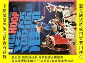 二手書博民逛書店NBA罕見HOOP 灌籃 2013年15期 總第415期 附海報( 如圖)Y281694