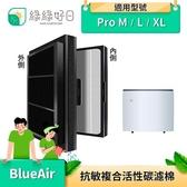 【南紡購物中心】綠綠好日 抗敏 複合式 活性碳濾棉 適用 Blueair Pro M / L / XL 空氣清淨機