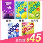 meiji 明治 GOCHI軟糖(52g) 葡萄/檸檬/奇異果/蘇打/葡萄柚【小三美日】原價$49