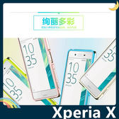 SONY Xperia X F5121 雙色金屬邊框 航空鋁合金 撞色螺絲款 可掛繩 超薄簡約 保護套 手機套 手機殼
