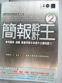 【書寶二手書T1/電腦_ZJB】簡報設計王2-善用圖表、插圖、動畫與範本來..._李仲求_無光碟