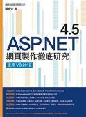 ASP.NET 4.5 網頁製作徹底研究:使用 VB 2012