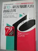 【書寶二手書T7/行銷_JHS】靠10%顧客賺翻天的曲線法則:別管懶得掏錢的路人_尼可拉斯‧拉維爾