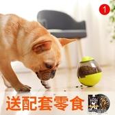 狗狗漏食球泰迪幼犬不倒翁邊牧耐咬寵物零食球貓玩具不倒翁用品 新年禮物