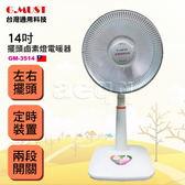 豬頭電器(^OO^) - 台灣通用科技 14吋擺頭鹵素燈電暖器【GM-3514】