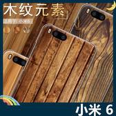 Xiaomi 小米手機 6 仿木紋手機殼 PC硬殼 類木質高韌性 大理石紋 全包款 保護套 手機套 背殼 外殼