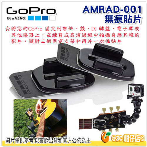 GoPro AMRAD-001 無痕貼片 公司貨 Removable Instrument Mount HERO3 HERO4