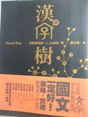 【書寶二手書T6/語言學習_XEJ】漢字樹:從圖像解開人的奧妙_廖文豪