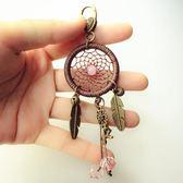純手工捕夢網汽車鑰匙掛 鏈 扣 一路平安配套車鑰匙掛件裝飾