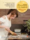 (二手書)Stinna媽媽手作幸福料理:180道孩子最愛的私房菜