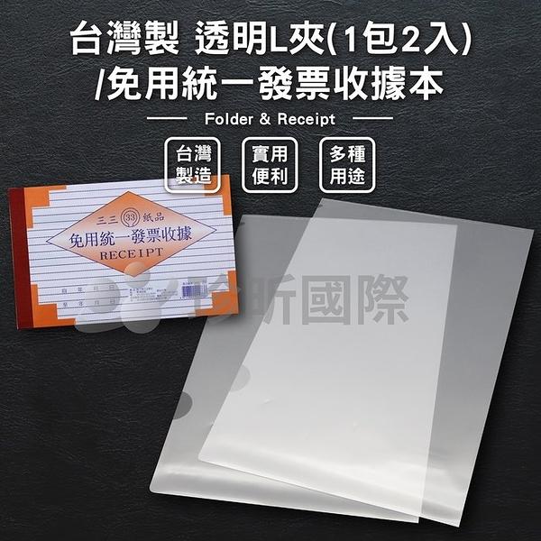 【珍昕】台灣製 透明L夾(一包2入)/免用統一發票收據本~資料夾/文件夾/文具/收據/發票