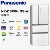 【結帳再折+基本安裝+舊機回收】Panasonic 國際 NR-D509NHGS 四門 冰箱 500公升 玻璃門 公司貨