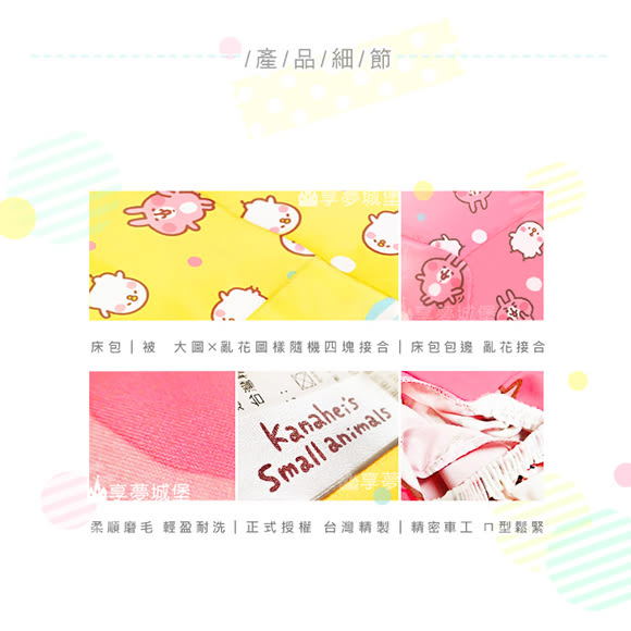 【享夢城堡】雙人床包薄被套四件式組-卡娜赫拉的小動物 親親好友-粉.黃