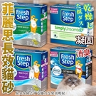 📣此商品48小時內快速出貨🚀》美國fresh step》菲麗思長效貓砂25磅 (11.3kg)