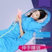 睡袋 伸手睡袋成人戶外室內冬季加厚保暖露營旅行雙人隔臟棉睡袋 米蘭街頭