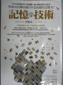 【書寶二手書T1/財經企管_HSX】記憶的技術-日本司法補習界王牌講師,教你鍛鍊大腦,強化記憶