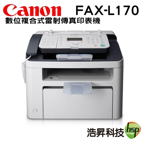 【限時促銷↘6290】Canon FAX-L170 多功能雷射傳真複合機