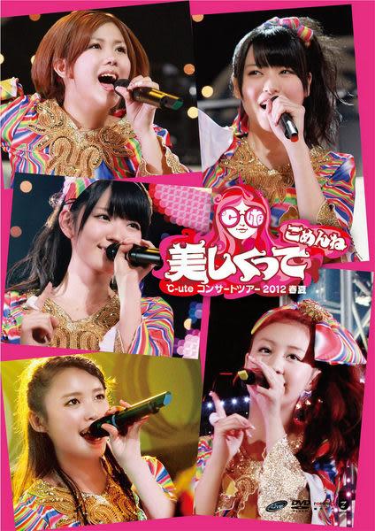 C-ute 太美了 真抱歉 DVD 2012 春夏巡迴演唱會 (音樂影片購)