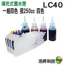 【長版空匣+250cc寫真墨水四色一組】Brother  LC40 填充式墨水匣 適用於J430W/J625DW/J825DW