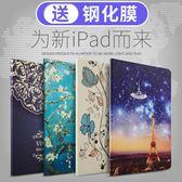 2018新品iPad保護套蘋果9.7英寸平板電腦全包新版a1822卡通殼wlan 七夕情人節85折