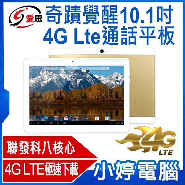 【免運+24期零利率】全新 IS愛思 奇蹟覺醒 10.1吋 4G Lte通話平板 聯發科八核心 4G DDR3/32G IPS面板