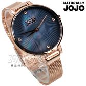 NATURALLY JOJO 神秘帶有華麗感 米蘭女錶 不銹鋼錶帶 防水手錶 玫瑰金x星空黑 JO96925-88R